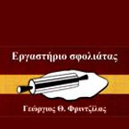 ΕΡΓΑΣΤΗΡΙΟ ΤΥΡΟΠΙΤΩΝ & ΣΦΟΛΙΑΤΩΝ - ΓΕΩΡΓΙΟΣ Θ. ΦΡΙΝΤΖΙΛΑΣ