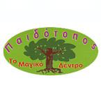 ΤΟ ΜΑΓΙΚΟ ΔΕΝΤΡΟ - ΠΑΙΔΟΤΟΠΟΣ