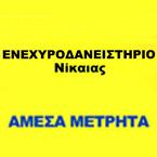 ΕΝΕΧΥΡΟΔΑΝΕΙΣΤΗΡΙΟ ΝΙΚΑΙΑΣ