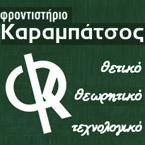 ΦΡΟΝΤΙΣΤΗΡΙΟ ΚΑΡΑΜΠΑΤΣΟΣ