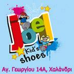 JOEL KID'S SHOES ΧΑΛΑΝΔΡΙ