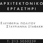 ΠΟΛΙΤΟΥ - ΣΤΑΘΑΚΗ ΑΡΧΙΤΕΚΤΟΝΙΚΟ ΓΡΑΦΕΙΟ