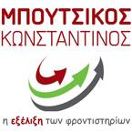 ΜΠΟΥΤΣΙΚΟΣ ΚΩΝΣΤΑΝΤΙΝΟΣ - Η ΕΞΕΛΙΞΗ ΤΩΝ ΦΡΟΝΤΙΣΤΗΡΙΩΝ