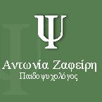 ΤΟΝΙΑ ΖΑΦΕΙΡΗ - ΠΑΙΔΟΨΥΧΟΛΟΓΟΣ