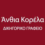 ΔΙΚΗΓΟΡΙΚΟ ΓΡΑΦΕΙΟ ΑΝΘΙΑΣ ΚΟΡΕΛΑ
