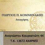 ΓΕΩΡΓΙΟΣ ΚΟΜΝΗΝΑΚΗΣ
