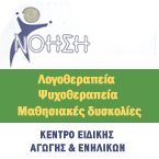 ΝΟΗΣΗ - ΠΑΝΑΓΟΠΟΥΛΟΥ ΑΝΑΣΤΑΣΙΑ