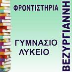 ΦΡΟΝΤΙΣΤΗΡΙΑ ΒΕΖΥΡΓΙΑΝΝΗ
