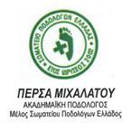 ΜΙΧΑΛΑΤΟΥ ΠΕΡΣΑ - ΑΚΑΔΗΜΑΪΚΗ ΠΟΔΟΛΟΓΟΣ - PERSA'S TREATMENT