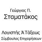 ΓΕΩΡΓΙΟΣ Π. ΣΤΑΜΑΤΑΚΟΣ - ΛΟΓΙΣΤΗΣ