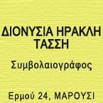 ΔΙΟΝΥΣΙΑ ΗΡΑΚΛΗ ΤΑΣΣΗ