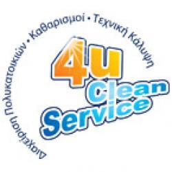 ΕΤΑΙΡΕΙΑ ΕΞΥΠΗΡΕΤΗΣΗΣ ΚΤΙΡΙΩΝ 4U CLEAN SERVICE