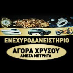ΚΕΝΤΡΙΚΟ ΕΝΕΧΥΡΟΔΑΝΕΙΣΤΗΡΙΟ ΜΟΣΧΑΤΟΥ