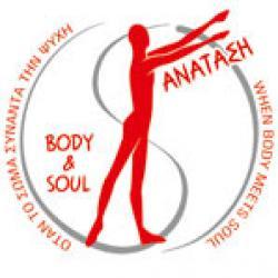 ΑΝΑΤΑΣΗ BODY & SOUL