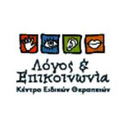 ΛΟΓΟΣ & ΕΠΙΚΟΙΝΩΝΙΑ - ΒΑΓΕΝΑ Γ. ΣΟΦΙΑ