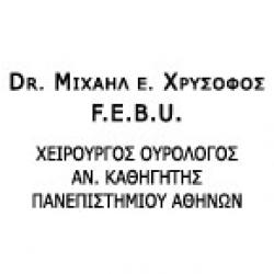 Dr. MΙΧΑΗΛ Ε. ΧΡΥΣΟΦΟΣ M.D PHD