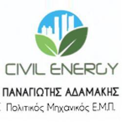 CIVIL ENERGY - ΑΔΑΜΑΚΗΣ Π. - ΣΑΒΒΟΠΟΥΛΟΣ Κ. - ΣΟΥΣΟΥΓΙΑΝΝΗΣ Ν.