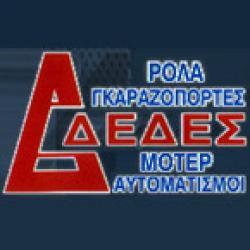 ΔΕΔΕΣ ΠΑΝΑΓΙΩΤΗΣ
