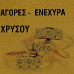 AGORA - ΕΝΕΧΥΡΑ ΧΡΥΣΟΥ ΝΕΟΥ ΚΟΣΜΟΥ
