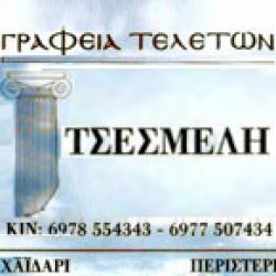 ΓΡΑΦΕΙΟ ΤΕΛΕΤΩΝ ΤΣΕΣΜΕΛΗ