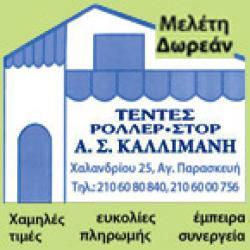ΚΑΛΛΙΜΑΝΗΣ ΣΤΕΡΓΙΟΣ - ΤΕΝΤΕΣ
