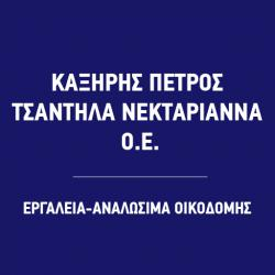 ΚΑΞΗΡΗΣ ΠΕΤΡΟΣ - ΤΣΑΝΤΗΛΑ ΝΕΚΤΑΡΙΑΝΝΑ Ο.Ε.