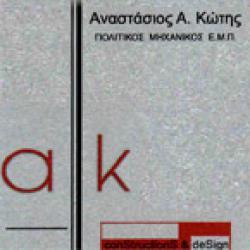 Α. ΚΩΤΗΣ - Α. ΚΟΥΤΡΟΥΜΠΙΛΑΣ