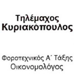 CENTER OF BUSINESS SUPPORT - ΚΥΡΙΑΚΟΠΟΥΛΟΣ ΤΗΛΕΜΑΧΟΣ (Φοροτεχνικός Ά τάξης)
