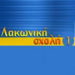ΛΑΚΩΝΙΚΗ ΣΧΟΛΗ 1