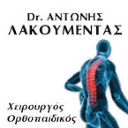 A. L. ORTHOMEDICA - ΑΝΤΩΝΗΣ ΛΑΚΟΥΜΕΝΤΑΣ