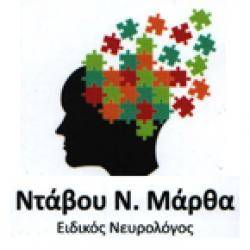 ΝΤΑΒΟΥ ΜΑΡΘΑ ΕΙΔΙΚΟΣ ΝΕΥΡΟΛΟΓΟΣ