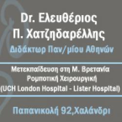 ΧΑΤΖΗΔΑΡΕΛΛΗΣ ΠΑΝ. ΕΛΕΥΘΕΡΙΟΣ MD, PhD, FEBU