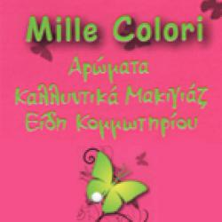 MILLE COLORI - ΛΑΡΙΟΥ ΜΑΡΙΑ