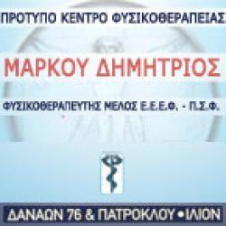 ΔΗΜΗΤΡΗΣ ΜΑΡΚΟΥ ΠΡΟΤΥΠΟ ΚΕΝΤΡΟ ΦΥΣΙΚΟΘΕΡΑΠΕΙΑΣ