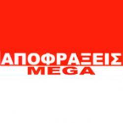 ΑΠΟΦΡΑΞΕΙΣ MEGA