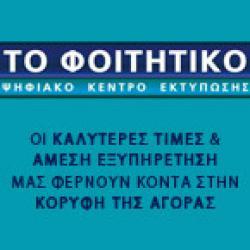 ΤΟ ΦΟΙΤΗΤΙΚΟ - ΦΩΤΟΤΥΠΙΚΟ ΚΕΝΤΡΟ