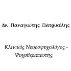 Δρ. ΠΑΝΑΓΙΩΤΗΣ ΠΑΤΡΙΚΕΛΗΣ