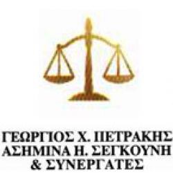 ΓΕΩΡΓΙΟΣ Χ. ΠΕΤΡΑΚΗΣ - ΑΣΗΜΙΝΑ Η. ΣΕΓΚΟΥΝΗ - ΝΑΤΑΣΑ Ε. ΖΩΤΟΥ