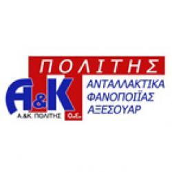 ΠΟΛΙΤΗΣ Α. & Κ. - ΑΝΤΑΛΛΑΚΤΙΚΑ ΑΥΤΟΚΙΝΗΤΩΝ