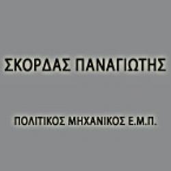 ΣΚΟΡΔΑΣ ΠΑΝΑΓΙΩΤΗΣ - ΠΟΛΙΤΙΚΟΣ ΜΗΧΑΝΙΚΟΣ Ε.Μ.Π.