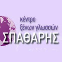 ΚΕΝΤΡΟ ΞΕΝΩΝ ΓΛΩΣΣΩΝ ΣΠΑΘΑΡΗΣ