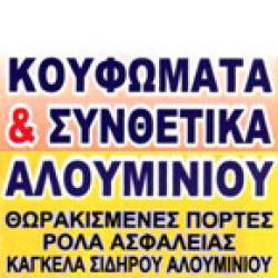 ΣΤΕΡΓΗΣ ΕΛΕΥΘΕΡΙΟΣ - ΚΟΥΦΩΜΑΤΑ ΑΛΟΥΜΙΝΙΟΥ & ΣΥΝΘΕΤΙΚΑ