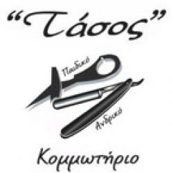 ΤΑΣΟΣ ΚΟΜΜΩΤΗΡΙΟ