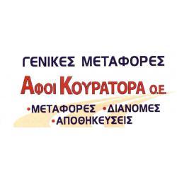ΑΦΟΙ ΚΟΥΡΑΤΟΡΑ - ΓΕΝΙΚΕΣ ΜΕΤΑΦΟΡΕΣ