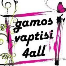 GAMOS VAPTISI 4ALL