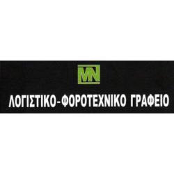 ΜΝ ΛΟΓΙΣΤΙΚΟ ΦΟΡΟΤΕΧΝΙΚΟ ΓΡΑΦΕΙΟ