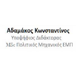 ΑΔΑΜΑΚΟΣ Π. ΚΩΝΣΤΑΝΤΙΝΟΣ