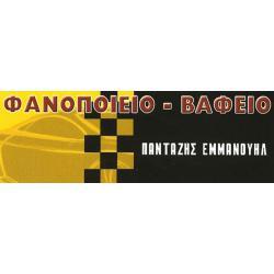 ΦΑΝΟΠΟΙΕΙΟ - ΒΑΦΕΙΟ ΠΑΝΤΑΖΗΣ ΜΑΝΩΛΗΣ