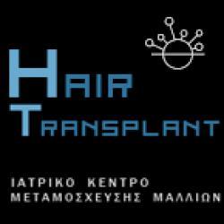 HAIR TRANSPLANT – ΚΕΝΤΡΟ ΑΠΟΚΑΤΑΣΤΑΣΗΣ ΜΑΛΛΙΩΝ