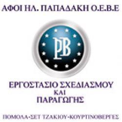 ΑΦΟΙ ΗΛ. ΠΑΠΑΔΑΚΗ
